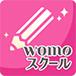 womoスクールスタッフブログ