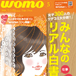 「womo」新着ニュース